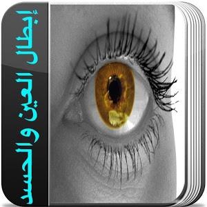 علاج العين والحسد نهائيا-الشيخة أم عبد الكريم0096176178483